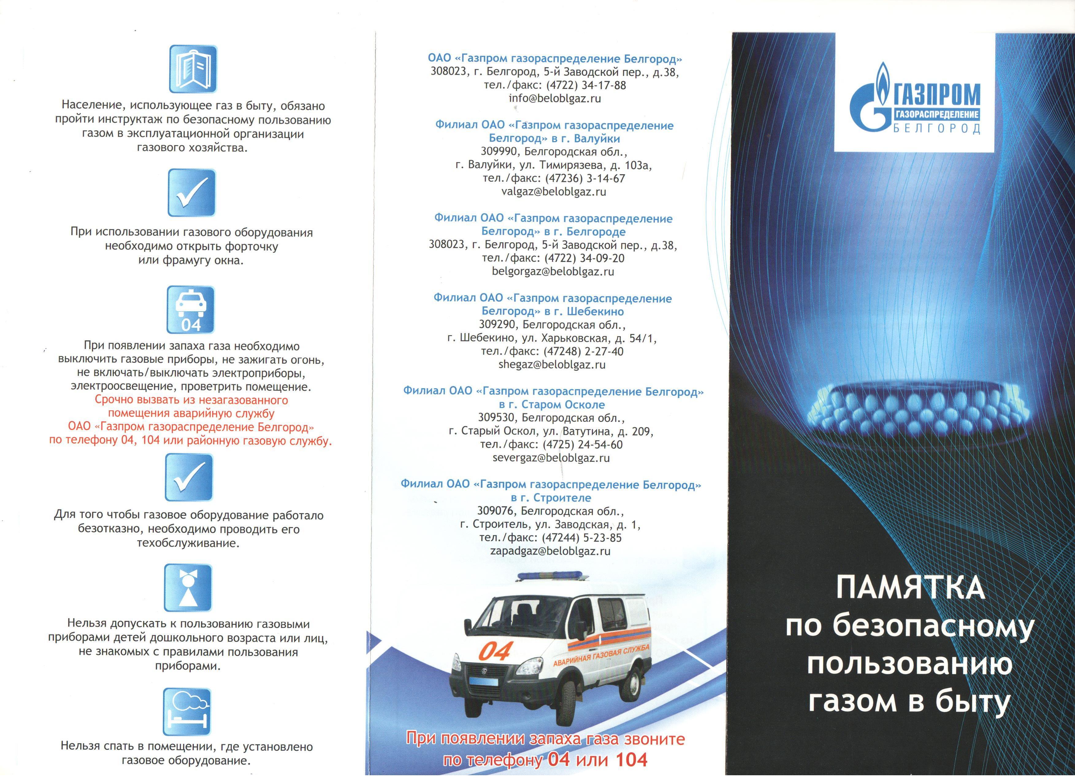 Инструкция по газобезопасности